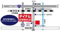 群馬県 ダイナム多野新町店 高崎市新町 案内図