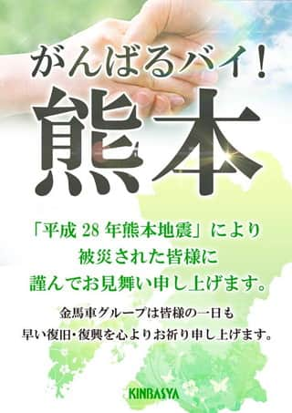 熊本県 金馬車世安店 熊本市中央区世安町 画像1