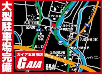 広島県 ガイア五日市店 広島市佐伯区八幡 案内図