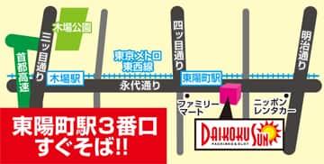 東京都 パーラーダイコクSUN 江東区東陽 案内図