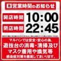 千葉県 マルハン八千代東店 八千代市上高野 ロゴ