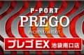 東京都 P-PORT PREGO EX 池袋南口 豊島区南池袋 ロゴ
