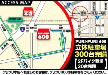 大阪府 PURI・PURI600 大阪市福島区吉野 案内図