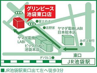 東京都 グリンピース池袋東口店 豊島区東池袋 案内図