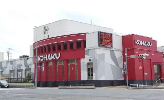 愛知県 KOHAKU春日井店 春日井市梅ケ坪町 外観写真