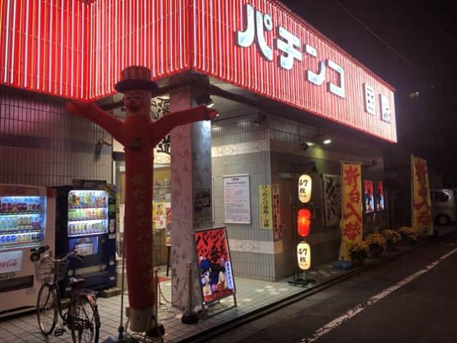 東京都 国際センター中村橋店 練馬区中村北 画像1