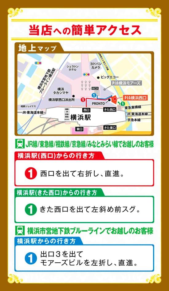 神奈川県 PIA横浜西口 横浜市西区南幸 案内図