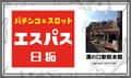 神奈川県 エスパス日拓溝の口駅前本店 川崎市高津区溝口 ロゴ