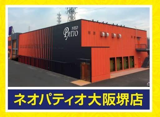 大阪府 ネオパティオ大阪堺店 堺市中区八田寺町 外観写真