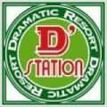 千葉県 D'ステーション 八千代店 八千代市吉橋 ロゴ