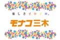 兵庫県 モナコ三木 三木市志染町広野 ロゴ