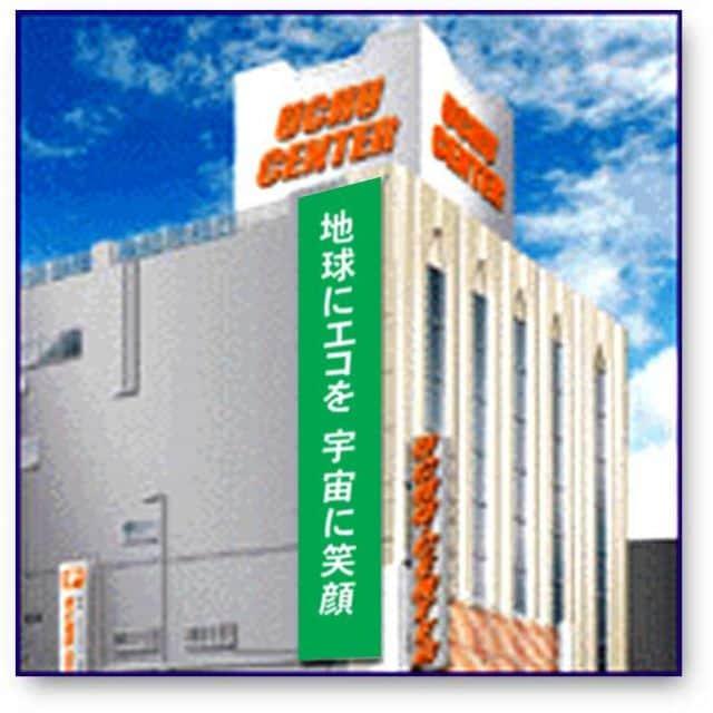 東京都 宇宙センター梅島店 足立区梅島 外観写真