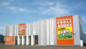 北海道 イーグルアクアズ北斗店 北斗市七重浜 外観写真