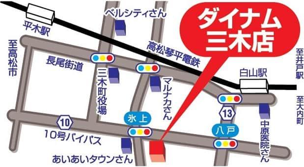 香川県 ダイナム三木店 木田郡三木町氷上 案内図