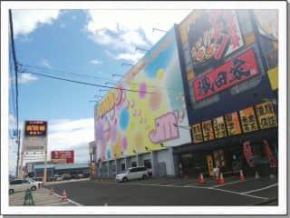 北海道 パチンコジャンボ 旭川市永山3条 外観写真
