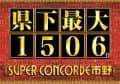 静岡県 SUPER CONCORDE市野 浜松市東区天王町 ロゴ