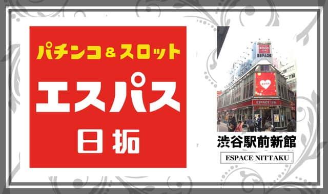 東京都 エスパス日拓渋谷新館 渋谷区道玄坂 外観写真
