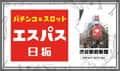 東京都 エスパス日拓渋谷新館 渋谷区道玄坂 ロゴ
