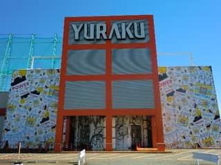 愛知県 有楽阿野店 豊明市阿野町 外観写真