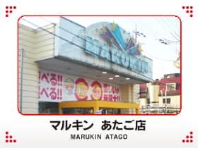 千葉県 マルキンあたご店 野田市野田 外観写真