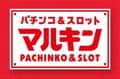 千葉県 マルキンあたご店 野田市野田 ロゴ