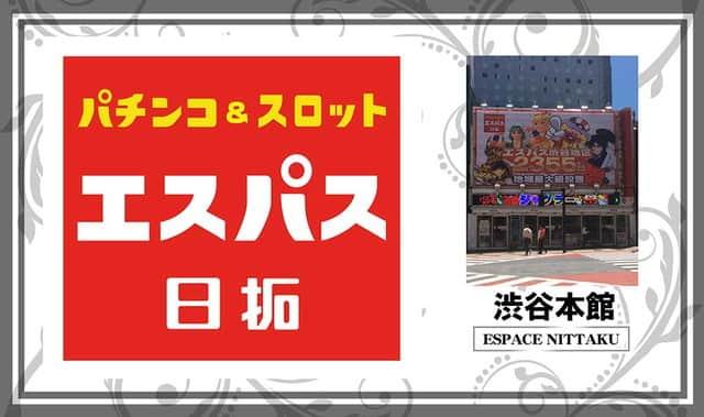 東京都 エスパス日拓渋谷本館 渋谷区道玄坂 外観写真