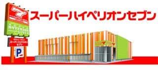 北海道 スーパーハイペリオンセブン登別店 登別市大和町 外観写真
