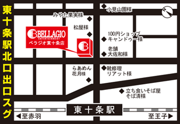 東京都 ベラジオ東十条店 北区東十条 案内図