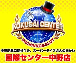 東京都 国際センター中野店 中野区中野 最新情報