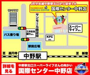 東京都 国際センター中野店 中野区中野 案内図