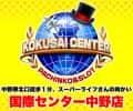 東京都 国際センター中野店 中野区中野 ロゴ