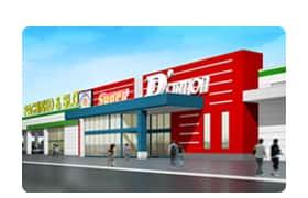群馬県 スーパーD'ステーション 前橋大利根店 前橋市下新田町 外観写真