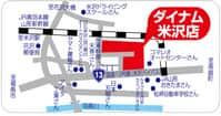 山形県 ダイナム米沢店 米沢市花沢 案内図
