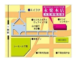 山口県 永楽本店 下関市竹崎町 案内図