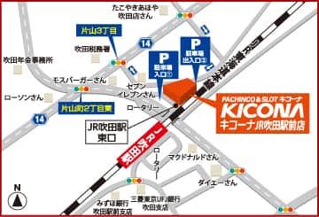 大阪府 キコーナJR吹田駅前店 吹田市片山町 案内図