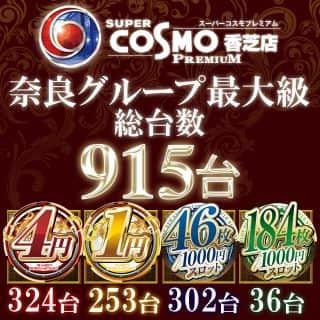 奈良県 SUPER COSMO PREMIUM 香芝店 香芝市別所 画像1