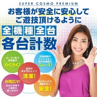 奈良県 SUPER COSMO PREMIUM 香芝店 香芝市別所 画像2