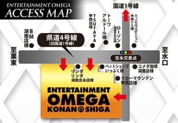 滋賀県 エンターテイメントオメガ湖南 湖南市吉永 案内図