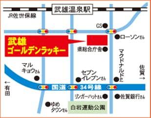 佐賀県 武雄ゴールデンラッキー 武雄市武雄町大字昭和 案内図