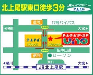 埼玉県 北上尾UNO 上尾市緑丘 案内図