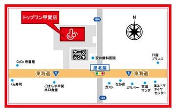 滋賀県 トップワン甲賀店 甲賀市水口町北脇 案内図
