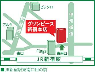 東京都 グリンピース新宿本店 新宿区新宿 案内図