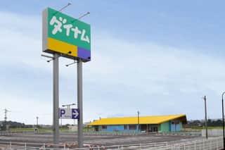 福岡県 ダイナム福岡田川店 田川市伊田 外観写真