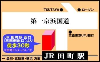 東京都 田町TOP 港区芝 案内図