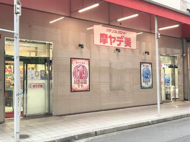 広島県 パチンコ摩ヤデ美 呉市中通 外観写真