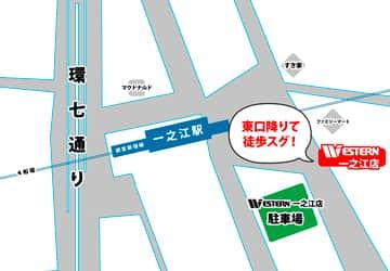 東京都 ウエスタン一之江店 江戸川区一之江 案内図