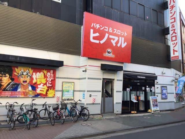 東京都 ヒノマル下丸子店 大田区下丸子 外観写真