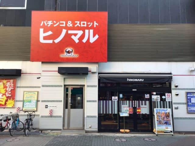東京都 ヒノマル下丸子店 大田区下丸子 画像1