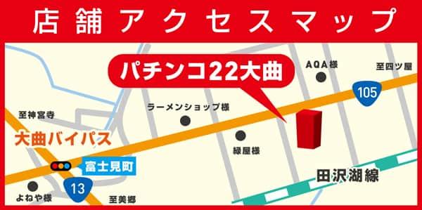 秋田県 パチンコ22大曲店 大仙市花館 案内図