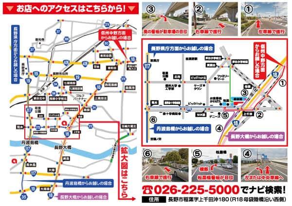 長野県 ニューアサヒ長野稲葉店 長野市稲葉 案内図